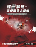 媒體解碼:美伊戰爭之探索:the exploration of the war between American and lraq
