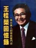 王桂榮回憶錄:一個台美人的移民奮鬥史