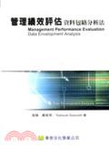 管理績效評估:資料包絡分析法