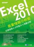 Excel 2010商業情報分析術:目標搜尋x分析藍本x規劃求解