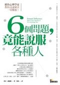 6個問題-竟能說服各種人:耶魯心理學家教你迅速解決一切難題!
