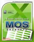MOS國際認證教戰手冊:Excel 2010 Core完全攻略