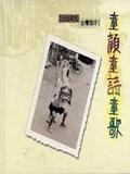 六0年代臺灣囝仔:童顏.童詩.童歌