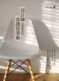 設計師沒告訴你的省錢裝修術:aiko手感美宅學