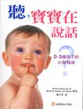 聽-寶寶在說話:0~3歲孩子的心智發展