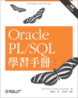 Oracle PL/SQL學習手冊