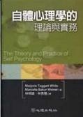 自體心理學的理論與實務