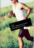原來-是為了簡單的理由才跑的:我想和愛跑步的你分享的事