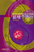 藝種不原始:當代華人藝術跨領域閱讀:topic on contemporary Chinese art in new age