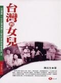 台灣的女兒:台灣第一位女導演陳文敏的家族移墾奮鬥史