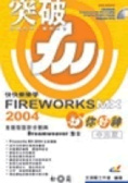 快快樂樂學Fireworks MX 2004你好神:含版型設計分割Dreamweaver與整合