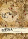地圖的歷史:從石刻地圖到Google Maps-重新看待世界的方式