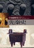 中國歷史:先秦史