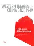 1949年以來中國在西方的形象