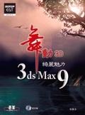 舞動3D:3ds Max 9綺麗魅力
