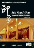 3ds Max/VRay印象室內商辦透視圖表現技法