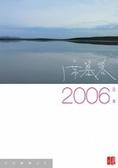 2006席慕蓉 (足本)