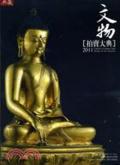 2011文物拍賣大典