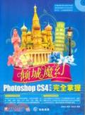 傾城魔幻:Photoshop CS4中文版完全掌握