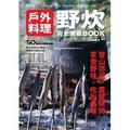 野炊:戶外料理完全實戰book:the ultimate recipe guide