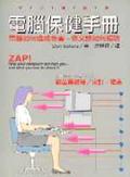 電腦保健手冊:電腦如何造成傷害-你又該如何預防
