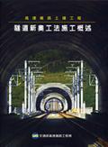 高速鐵路土建工程隧道新奧工法施工概述