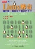 Linux傳奇:讓比爾.蓋茲坐立難安的天才