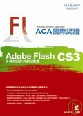 Adobe Certified Associate ACA國際認證:Adobe Flash CS3多媒體設計與網站動畫