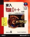 深入Visual C++ 4.0