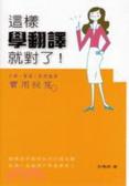 這樣學翻譯就對了!:口譯、筆譯、影視翻譯實用秘笈