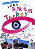 土耳其的惡魔之眼:香港少女獨闖土耳其日記
