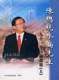 陳總統水扁先生九十一年言論選集