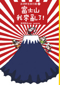 富士山我來亂了!