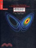 課程設計:教育專業手冊