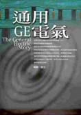 通用電氣GE