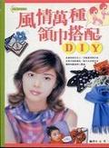 風情萬種領巾搭配DIY