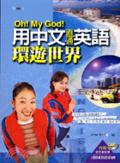 用中文學語言環遊世界