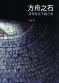 方舟之石:基督教堂千禧之演