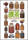 讀茶:全球飲茶文化與實用知識
