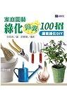 家庭園藝綠化錦囊100招:居家綠化DIY