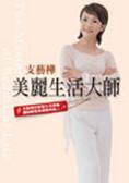 美麗生活大師:支藝樺的智慧生活提案-讓妳輕鬆做個質感美人!
