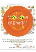 [圖解]想吃就吃的進食順序法