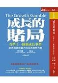 成長的賭局:看準下一個新成長事業