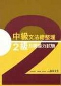 中級文法總整理:日本語能力試驗2級