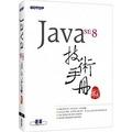 Java SE 8技術手冊