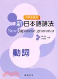 新日本語語法:動詞