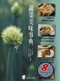 蔬菜美味事典