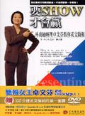 要SHOW才會贏:外商總經理卓文芬教你英文簡報