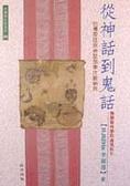 從神話到鬼話:台灣原住民神話故事比較研究:comparative studies on Taiwan aboriginal tales