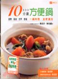 10分鐘方便鍋:速煮.蔬食.古早.燉補一鍋料理.全家滿足
